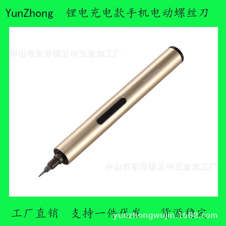 电动螺丝刀 YunZhong迷你锂电池充电款充电式手机螺丝刀