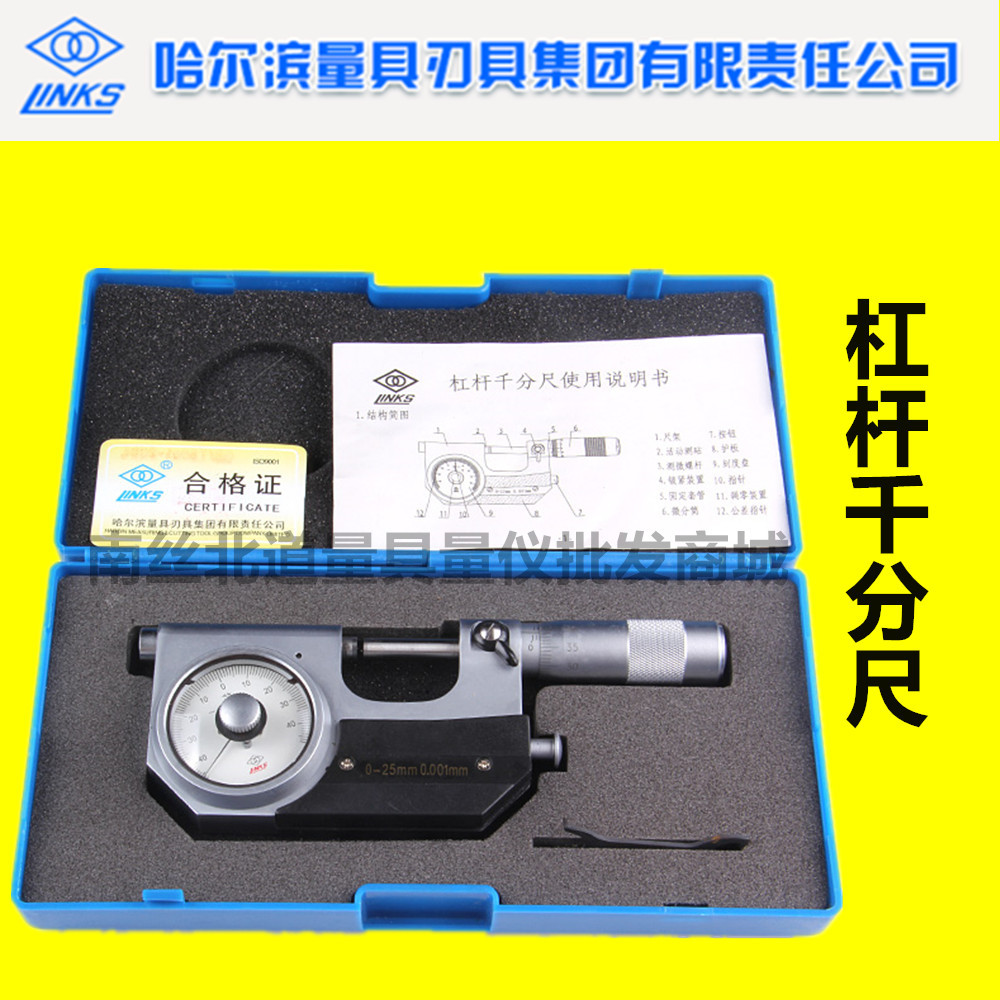 LINKS 哈量杠杆千分尺0-25mm 精度0.001mm