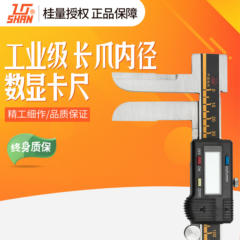 桂量长爪内径数显卡尺15-150-200高精度电子内径测量尺阶梯孔