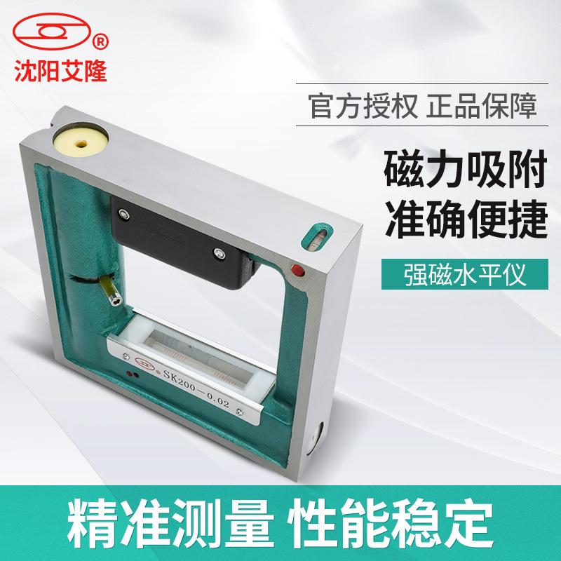 艾隆强磁水平仪200*200高精度磁力框式水平仪磁性水平