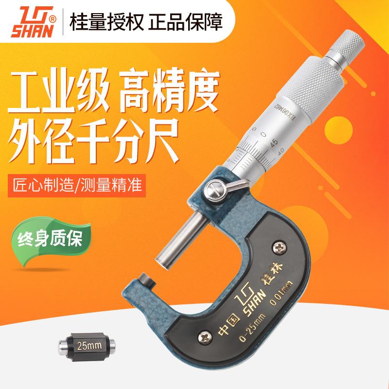 桂林桂量外径千分尺0-25-50-75-100高精度0.01机械螺旋测微器配件
