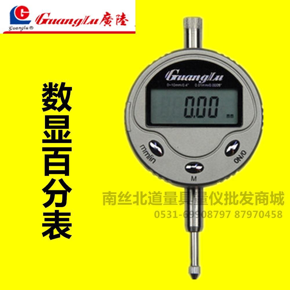 广陆数显百分表0-12.7mm数显千分表精度0.001电子数显百分表