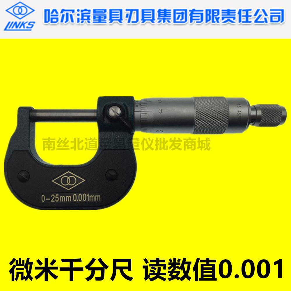 哈量外径千分尺微米千分尺0-25mm 0.001mm高精度