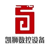 济南凯狮数控设备有限公司