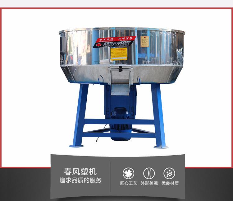 塑料颗粒搅拌机 150型拌料机 减速箱电动机一体式拌料机 塑料机械