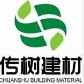 河北传树建材科技有限公司