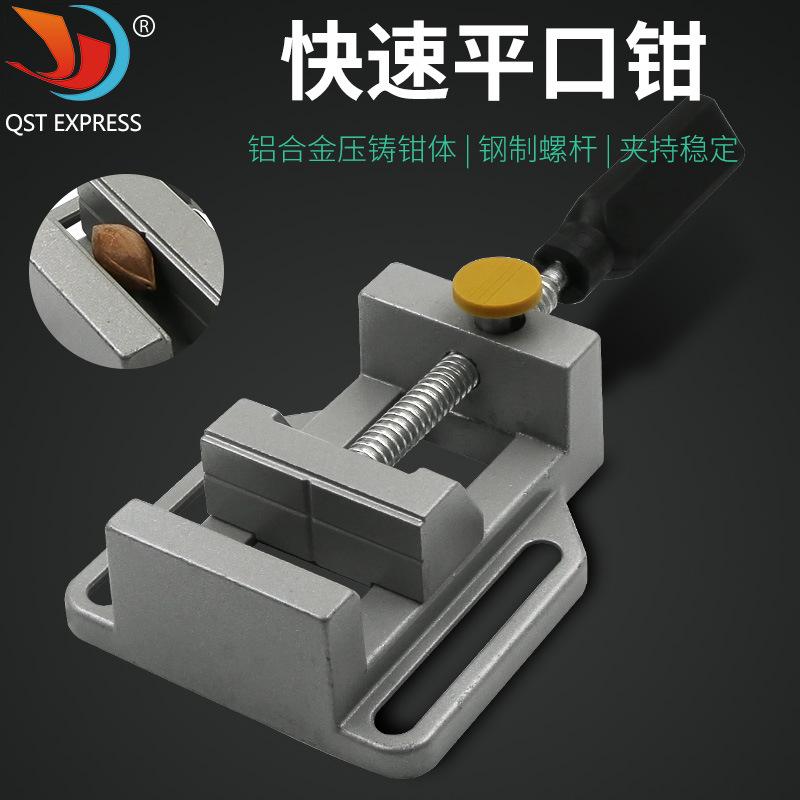 铝合金快速平口钳 轻型迷你小台钳 简易平钳加工件固定件工具