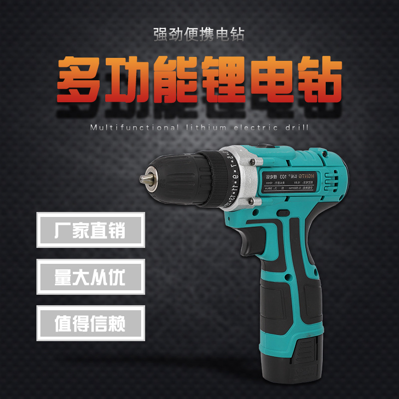 厂家直销充电式手电钻手枪钻家用冲击手钻工具电动螺丝刀锂电钻