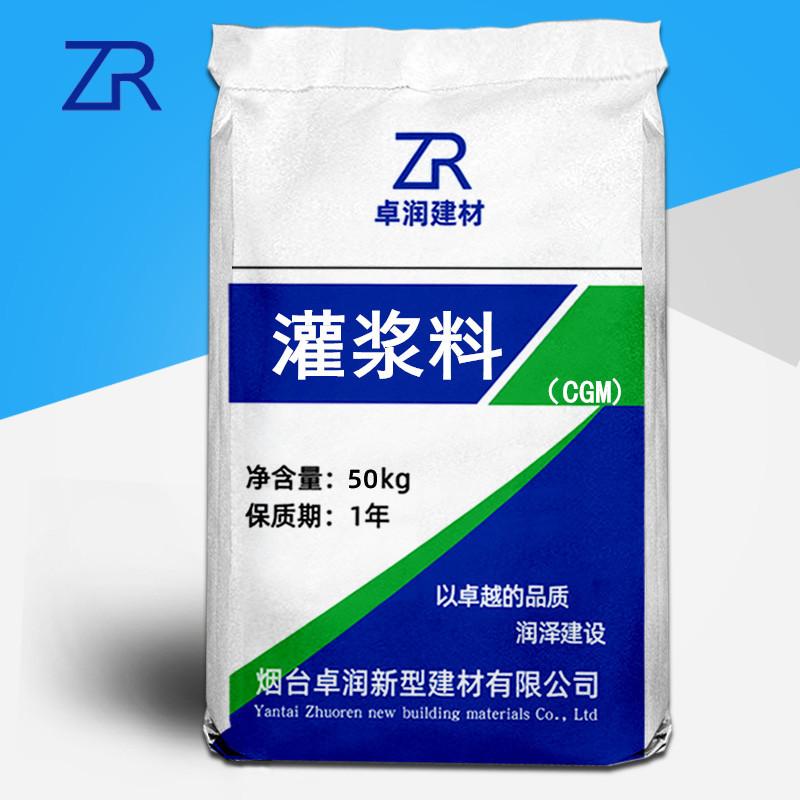 厂家直销 通用型CGM灌浆料 高强无收缩灌浆料 C40灌浆料