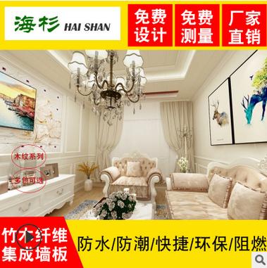 厂家直销欧式家居装饰 E0级环保竹木纤维护墙板