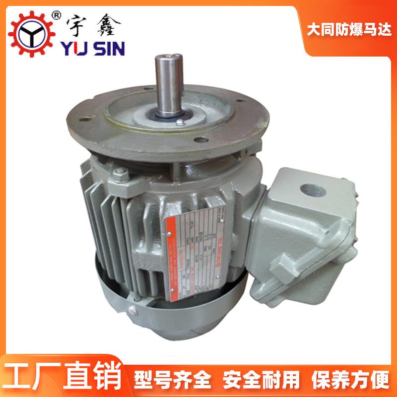 东莞工厂批发大同防爆电机马达 4P四级三相异步电动机 立式电机