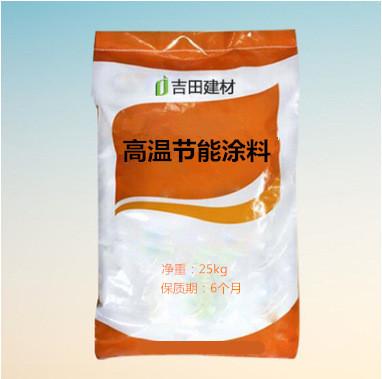 现货新品推出 高温节能涂料 高辐射率施工方便 高温节能涂料