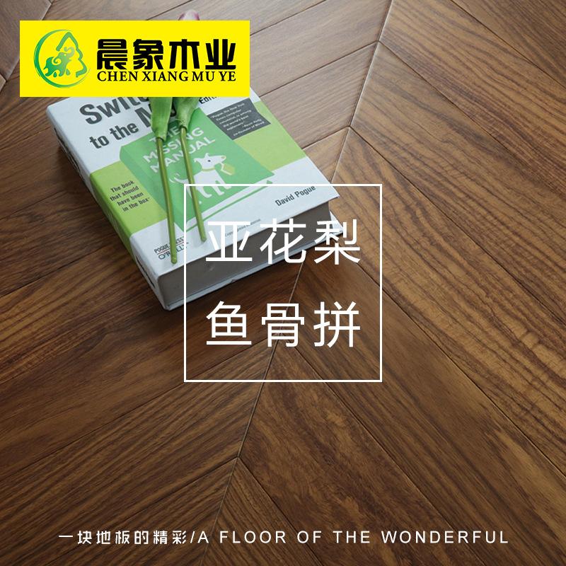 多层实木地板亚花梨鱼骨拼地板地暖地热地板设计师地板