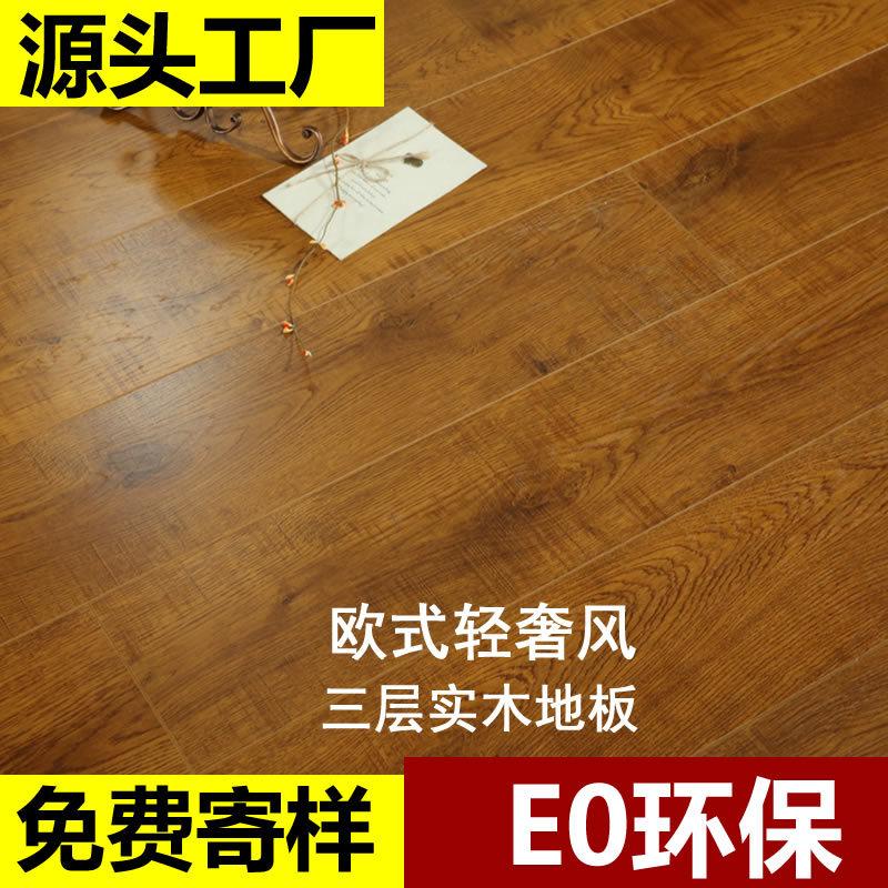 北欧E0三层实木复合地板15mm家用地暖地热多层复合防水耐磨木地板