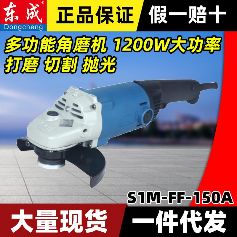 东成S1M-FF-150A磨光机 1200W大功率打磨切割抛光 东城角向磨光机