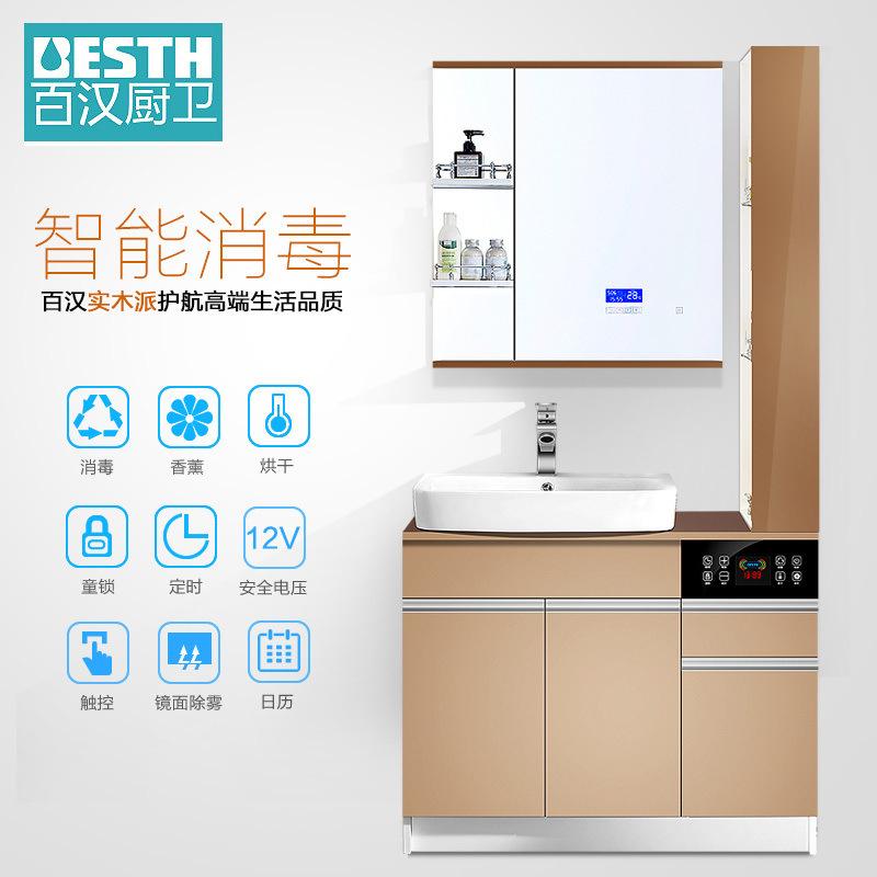 百汉新品BH-9700全实木智能浴室柜落地式烘干消毒卫生间组合套餐