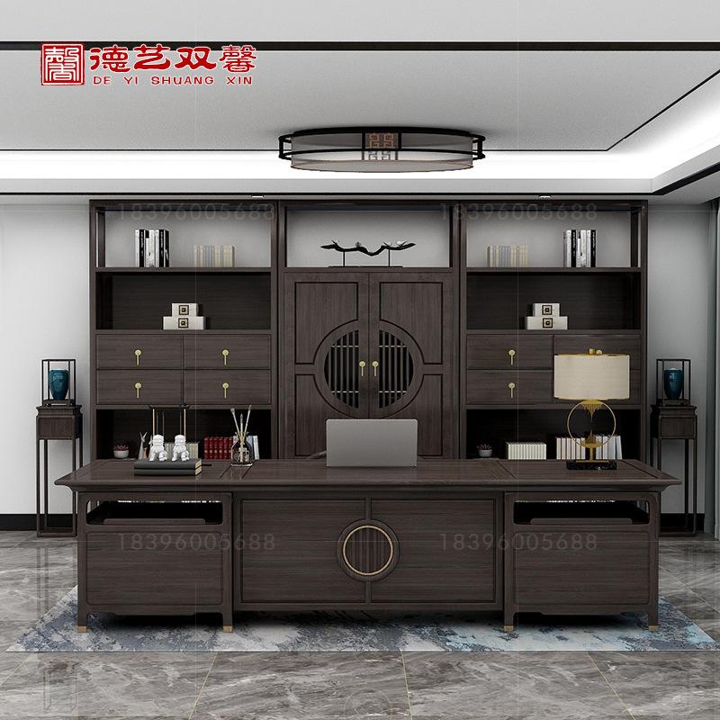 新中式轻奢实木大班台老板办公桌椅组合简约黑胡桃木书桌书房家具