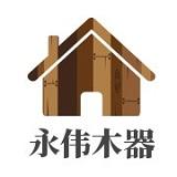 宁津县柴胡店镇永伟木器厂