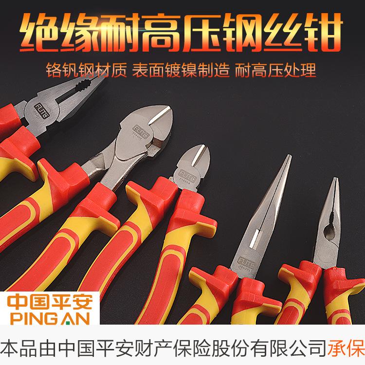 厂家直销 弗特工业级绝缘钳子电工钳 耐高压钢丝钳尖嘴钳 斜嘴钳