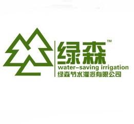 山东绿森节水灌溉设备有限公司