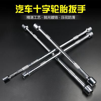 高德斯汽车扳手/十字套筒扳手/十字扳手/十字架扳手 /拆轮胎工具