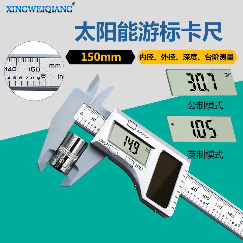 太阳能塑料卡尺电子数显0-150mm迷你小卡尺文玩珠宝测量游标卡尺