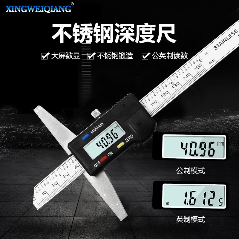 电子数显深度卡尺0-150mm高精度深度游标卡尺测量深度尺子0.01mm