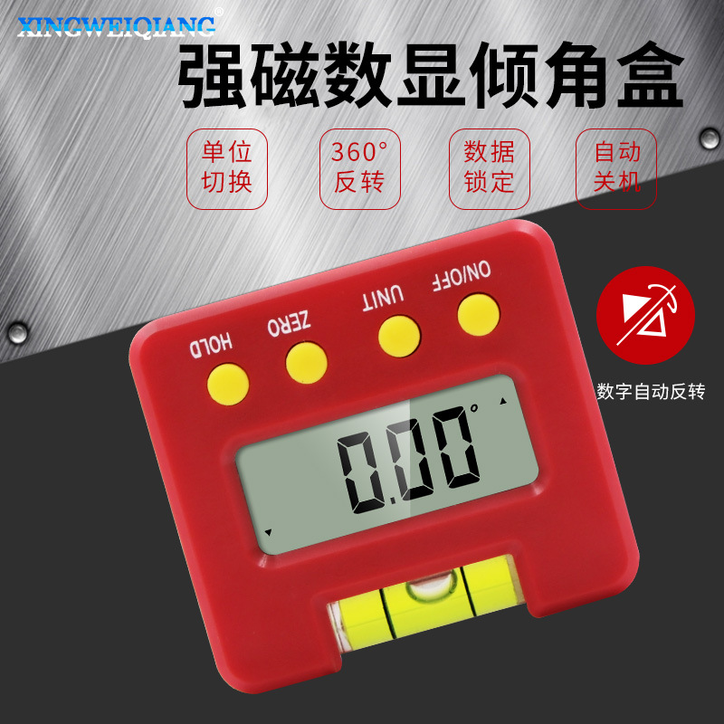 批发电子数显水平尺 高精度数显倾角仪盒 角度尺带水平泡角度仪