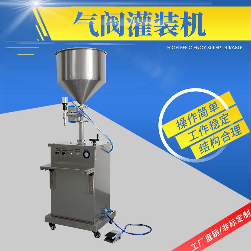 现货精准定量液体膏体灌装机化妆品乳液蜂蜜口服液酱油气压灌装机