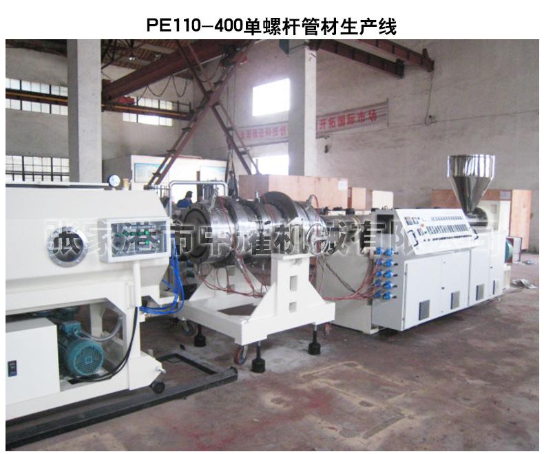 工厂直销PE塑料管材生产线定制 PVC塑料管材生产流水线设备