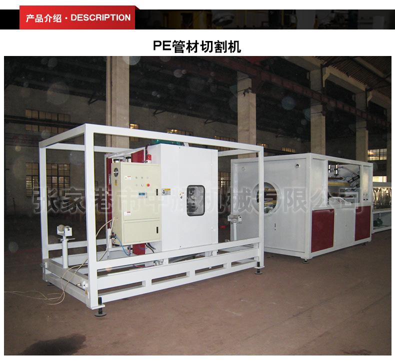 厂家直销PE管材无屑切割机定制 塑料机械PE管材切割机定做
