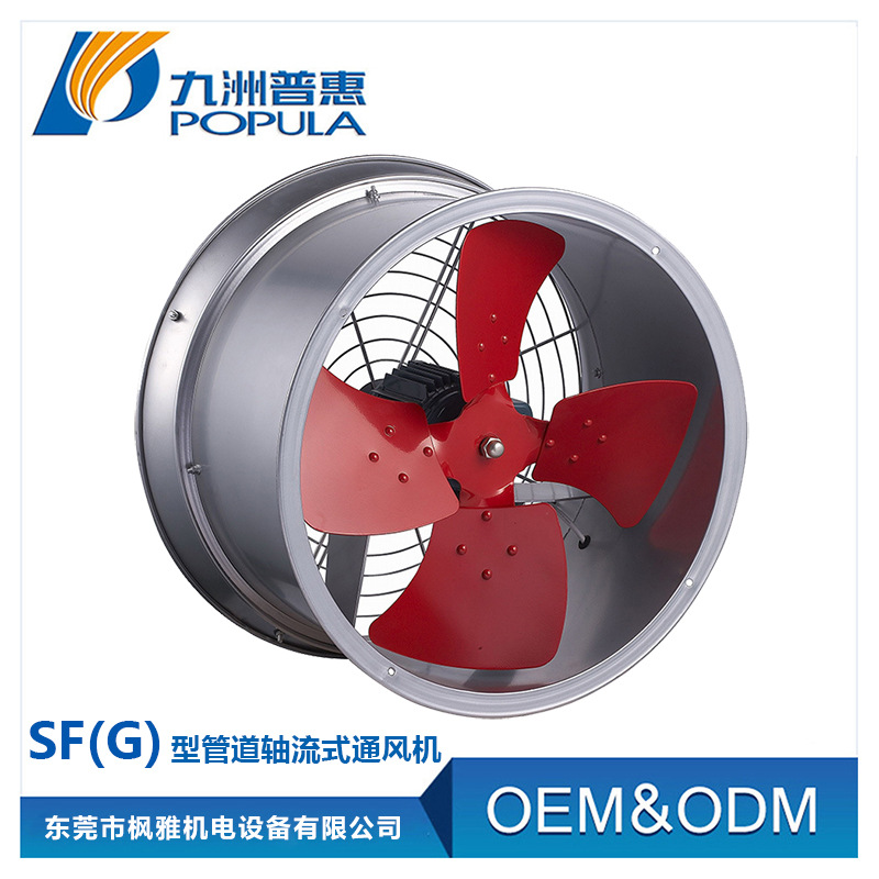 九洲风机九洲普惠SF(G)型管道轴流式通风机环保通风设备管道风机