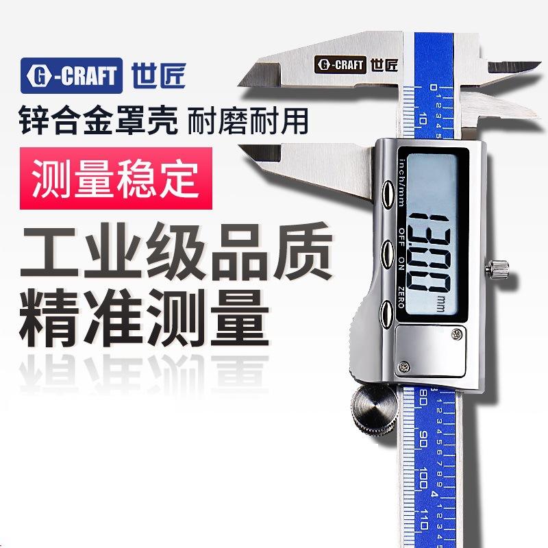 世匠游标卡尺数显卡尺不锈钢尺身150MM200MM300MM数显测量工具