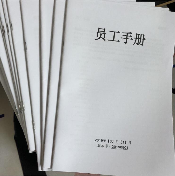 彩色黑白印字员工手册定做双胶纸32开手册本公司logo手册设计制版