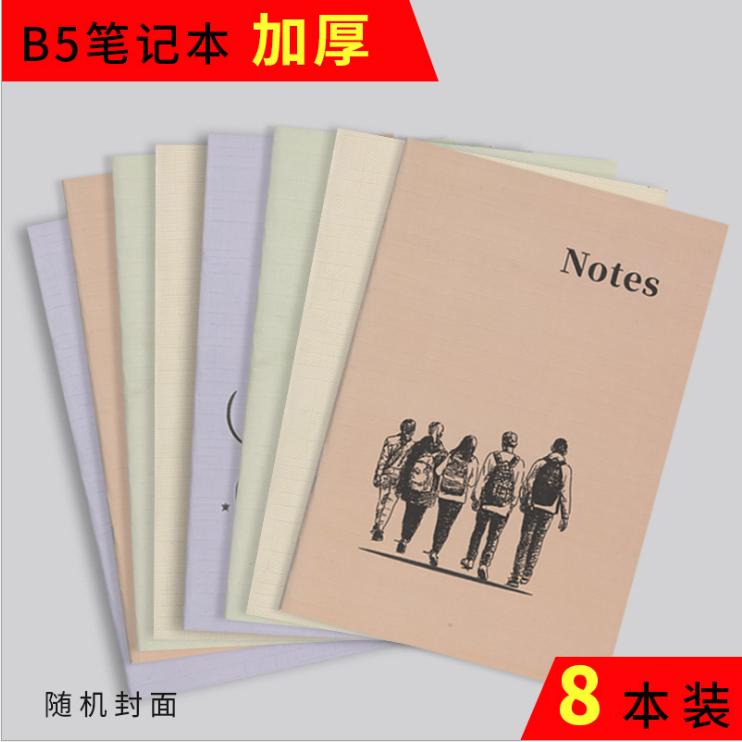 笔记本子加厚B5韩国简约记事本会议记录本学生练习本护眼米黄纸