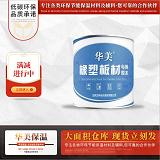 华美保温材料板材胶水 橡塑保温专用高粘性耐高温胶水 现货供应 举报