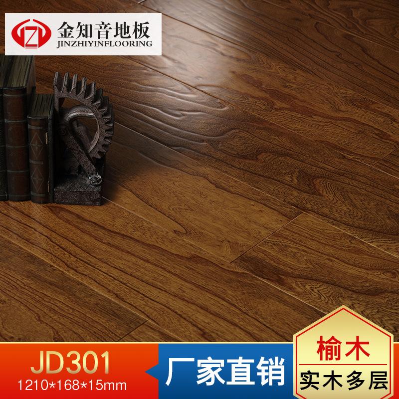 金知音实木多层复合 榆木15mm仿古浮雕耐磨环保地板 南浔厂家直销