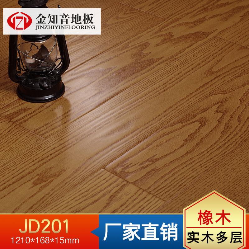 金知音实木多层15mm橡木复合 仿古手抓纹拉丝环保耐磨地板厂家