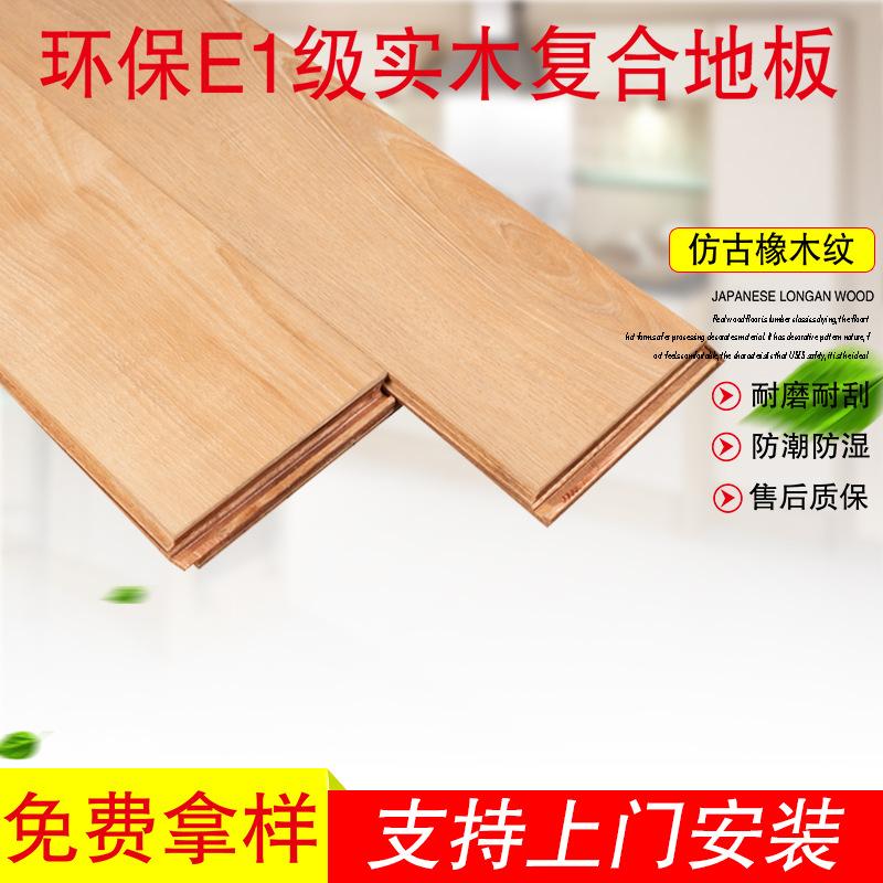 厂家直销 山核桃木纹实木多层复合地板15mm 卧室家用耐磨