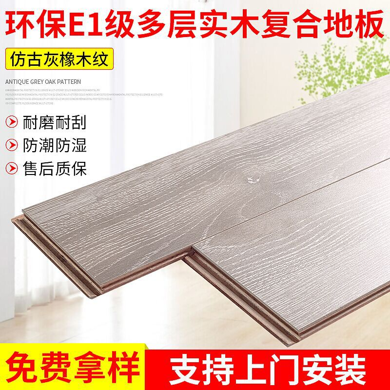 直销实木复合地板15mm 灰色多层实木复合地板耐磨家用卧室