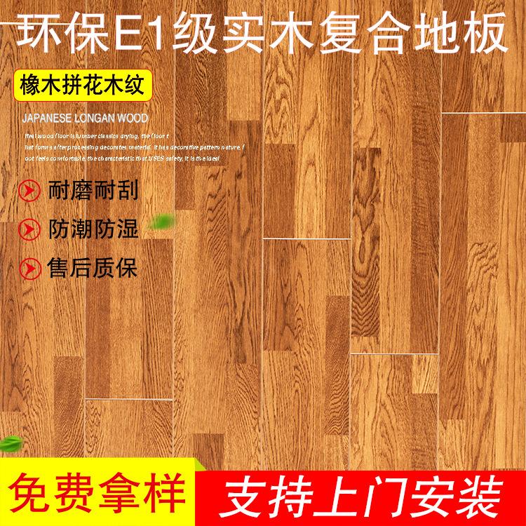 橡木多层实木复合地板15mm家用 卧室e1级环保 防水耐磨 厂家直销