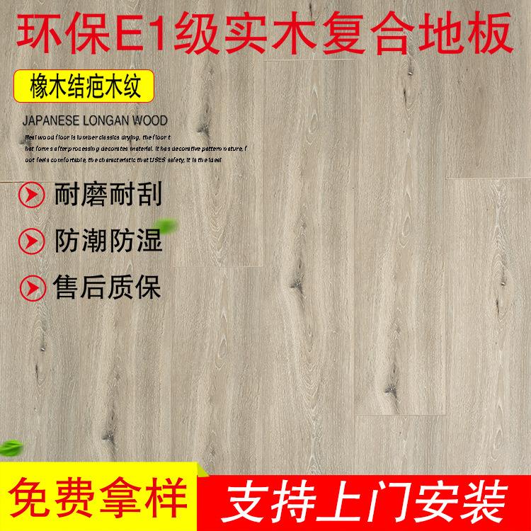 大规格 简约风 灰橡带结疤实木复合地板三层 卧室家用 环保E1级
