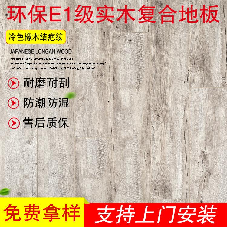 直销北欧工业复古风 多层实木复合地板15mm 家用卧室e1级 环保