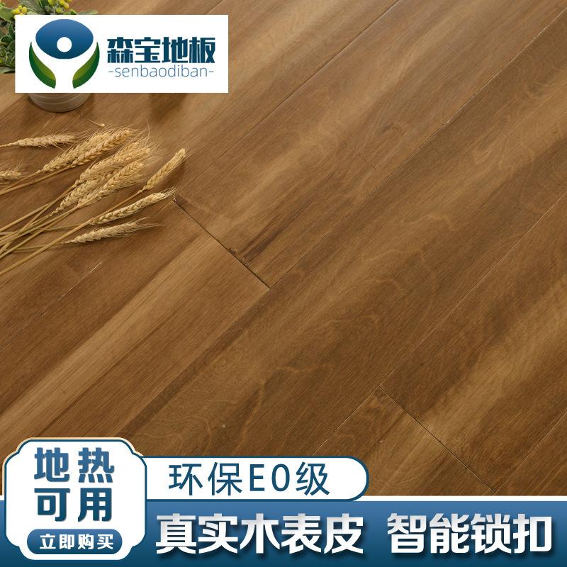 桦木多层实木15mm多层实木复合木地板E0家用地热锁扣耐磨厂家直销