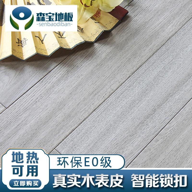 多层实木复合木地板15mm家用E0级灰色橡木格丽斯北欧多层防水地暖