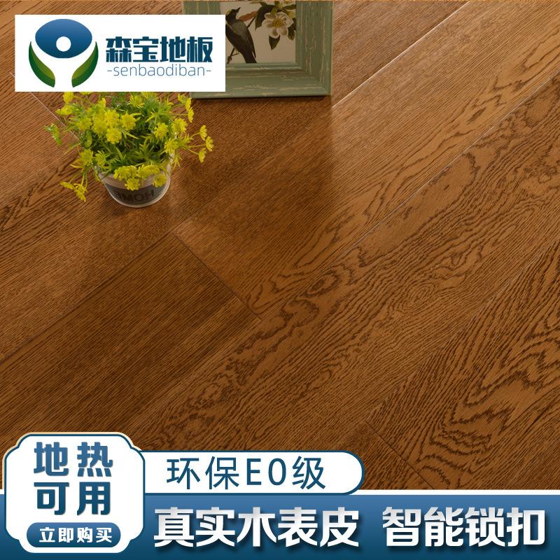 北欧多层实木复合地板 家用防水环保实木复合地热地暖木地板厂家