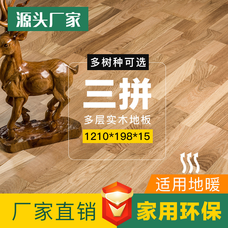亚花梨橡木黑胡桃三拼多层实木地板平面锁扣地热地暖复合地板15m