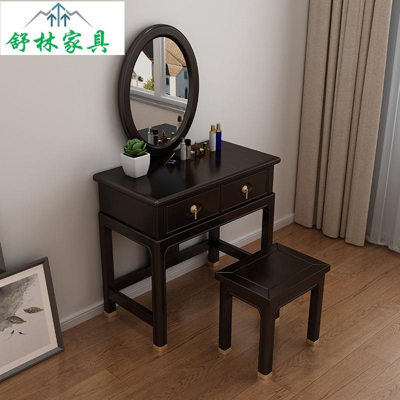 厂家直销新中式实木梳妆台现代简约带镜化妆台轻奢禅意卧室化妆桌