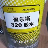 福乐斯橡塑胶水320 橡塑保温材料专用520胶水 阿乐斯橡塑快粘胶水