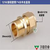 批发铝塑管外牙铜接头 全铜接头 外丝配件 铝塑管管件
